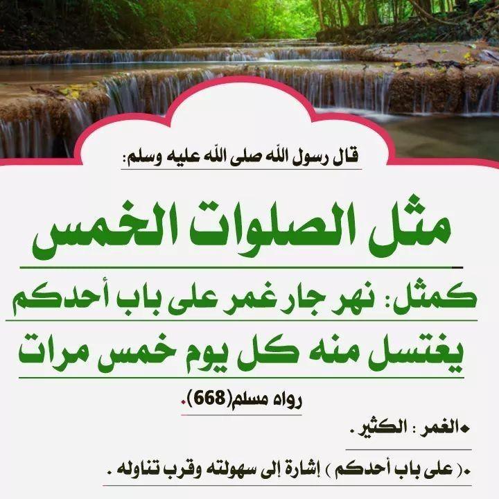حديث الصلاة Prayers Arabic Calligraphy Islam