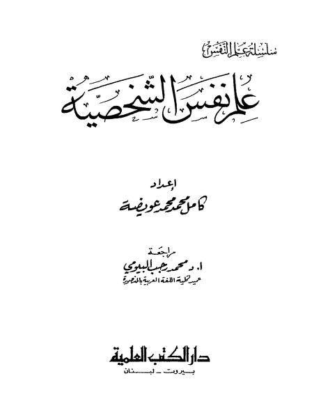 Sociology علم نفس الشخصية تأليف كامل محمد محمد عويضة