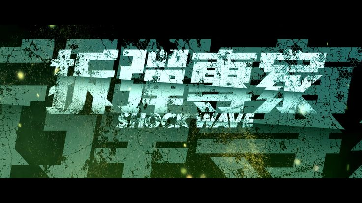 Shock Wave - VFX on Vimeo