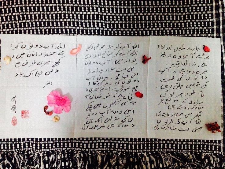 Urdu calligraphy Shaadi Mubarak