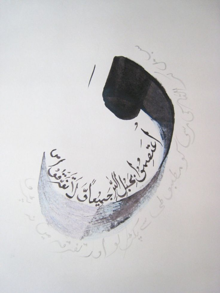 Stroke calligraphy 2