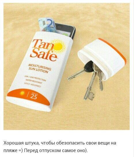 Для пляжа