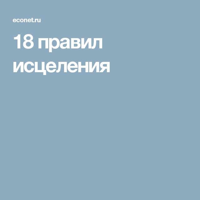 18 правил исцеления