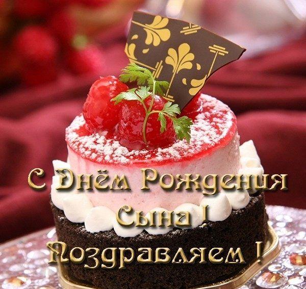 kartinka-pozdravlenie-s-dnem-rozhdeniya-sina-mame foto 16