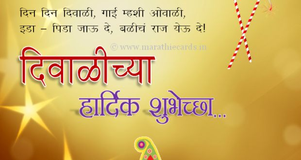 Diwali Greetings, Wishes, SMS, Faral & Images In Marathi Language