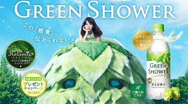 PokkaSapporo GREEN SHOWER「出会い」「みどりの大地」篇