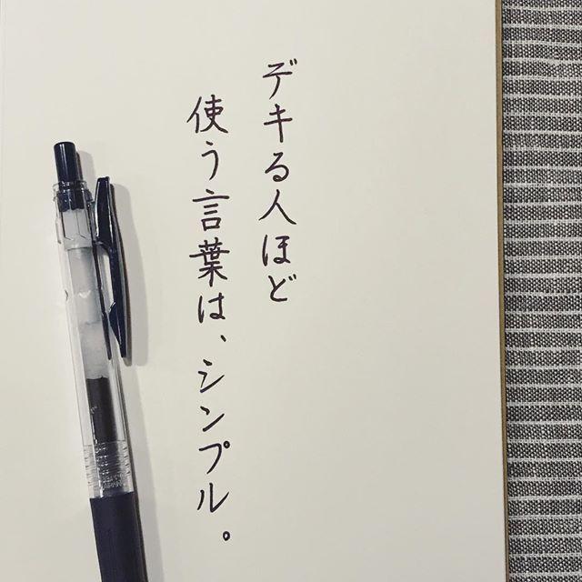 いかに言葉を削ぎ落として、ちゃんと話の芯を人に伝えるかが大事。 人間、一度にたくさんの情報与えられても、処理しきれませんカラ(°_°) #経験論 #仕事 #デキる男 #デキる女 #侘び寂び #にも #通じるのかな #無駄をそぎ落とす #美 #書 #書道 #硬筆 #硬筆書写 #手書き #手書きツイート #手書きツイートしてる人と繋がりたい #美文字 #美文字になりたい #calligraphy #japanesecalligraphy