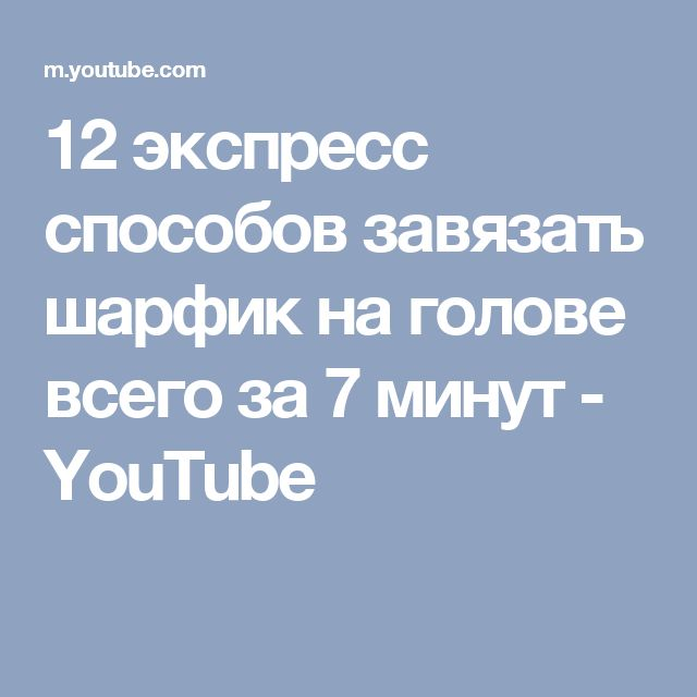 12 экспресс способов завязать шарфик на голове всего за 7 минут - YouTube