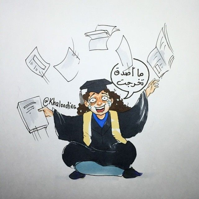 للفنان Khaloodies تابعونا على انستاقرام Arabiya Tumblr خط عربي تمبلر تمبلريات خطاطين Calligraphy Graduation Drawing Graduation Stickers Graduation Art
