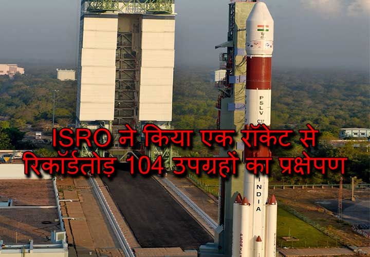 Isro Launched Record 104 Satellites From One Rocket Records Satellites Science And Technology