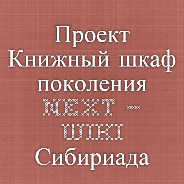 Проект Книжный шкаф поколения Next — Wiki-Сибириада