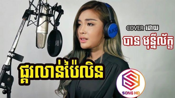 បាន មុន្នីល័ក្ខ - ផ្គរលាន់ប៉ៃលិន, Cover Pkor Lorn Pailin - Ban Monyleak,...