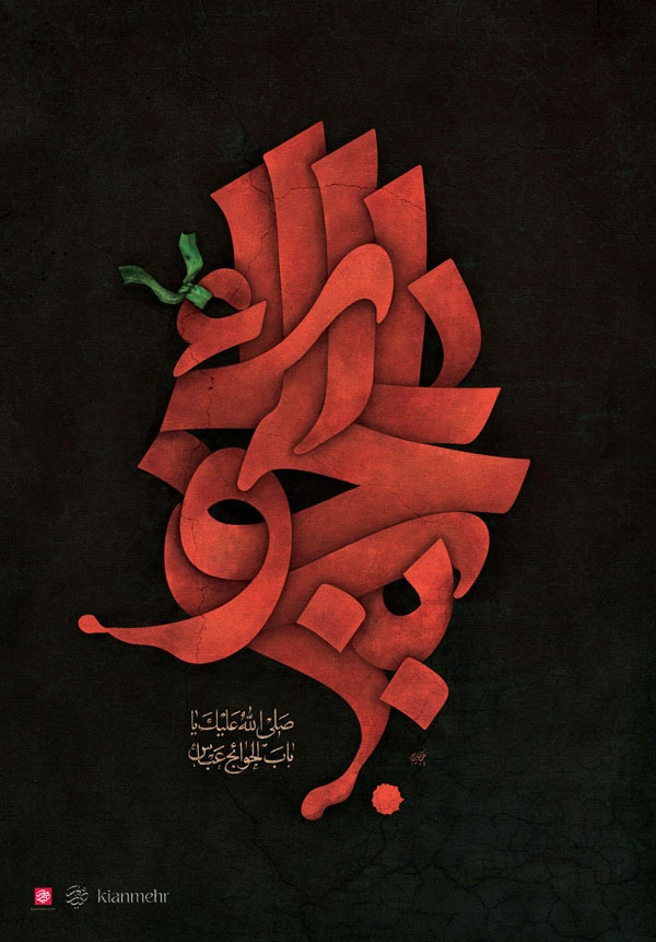 Calligraphy painting , digital by ALI KIANMEHR
