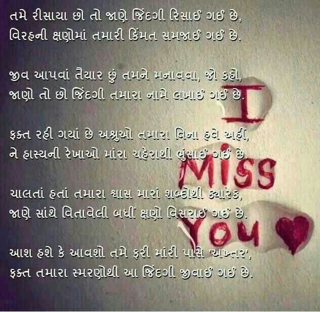 Kiss Love Quotes In Hindi : gujarati hindi quote gujarati hindi special grwi gujarati gujju not ...