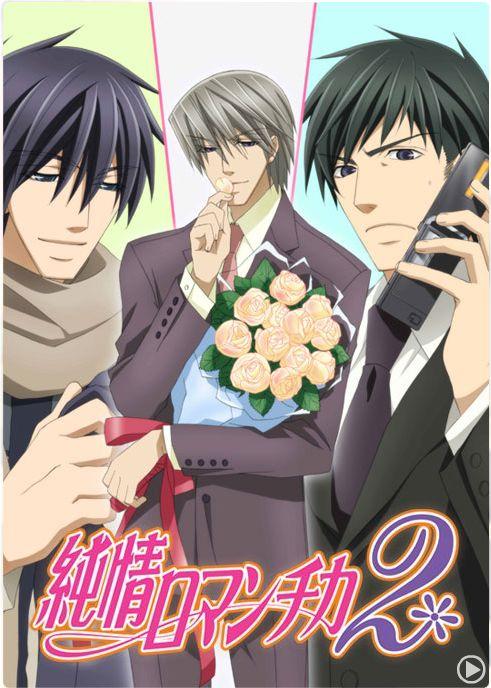 Semes Junjō Romantica ( 純情ロマンチカ Junjou Romanchika?, lit. Romance puro) es u… #detodo # De Todo # amreading # books # wattpad