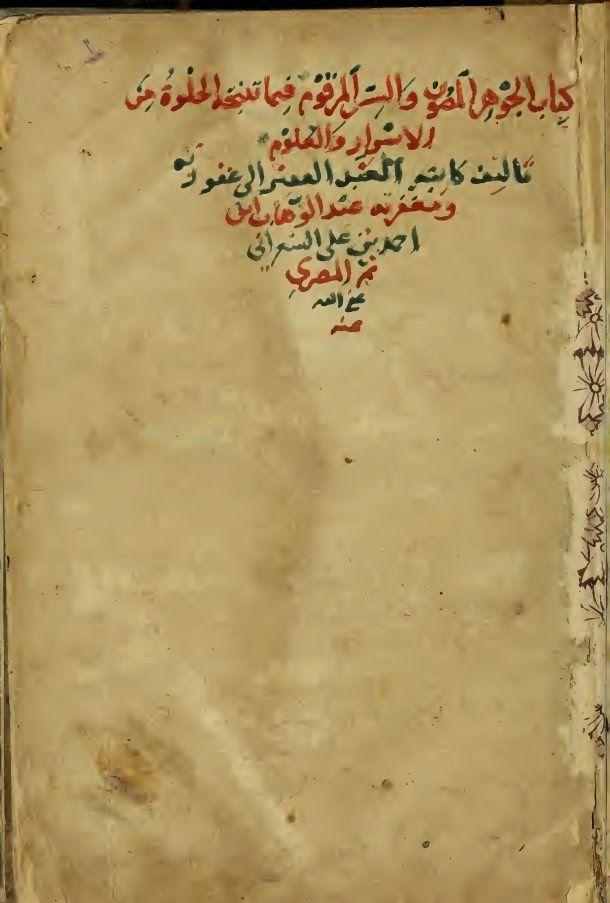 المخطوطة رقم18:الجوهر المصون والسر المرقوم فيما تنتجه الخلوة من الأسرار والعلوم ~ الخزانة للكتب و المخطوطات الروحانية
