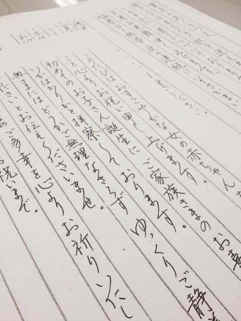 Let's wirte a letter! #Japanese #Calligraphy #kyoto