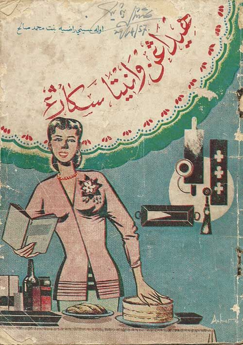Cover of Hidangan Wanita Sekarang- Cuisine for Today's Women - a Malay recipe cookbook by Siti Radhiah binti Muhammad Saleh (1957).