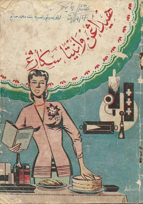 Cover of Hidangan Wanita Sekarang- Cuisine for Today's Women - a Malay recipe cookbook by Siti Radhiah binti Muhammad Saleh (1957).