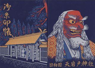 天岩戸神社.jpg