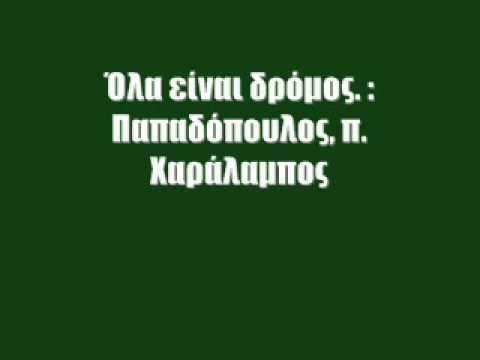 Παπαδόπουλος, π Χαράλαμπος - Όλα είναι δρόμος. - YouTube