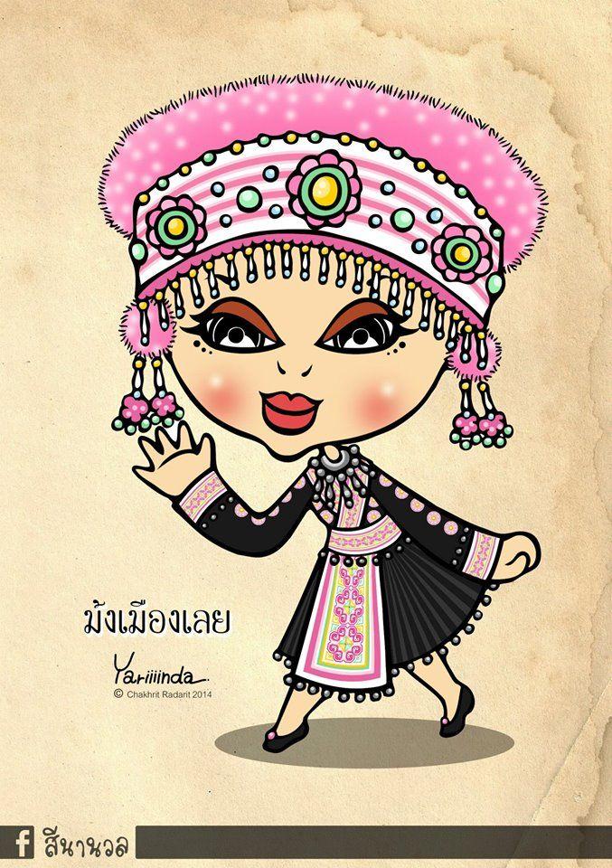 ม งเม องเลย Thailand Cartoon Isan Poster