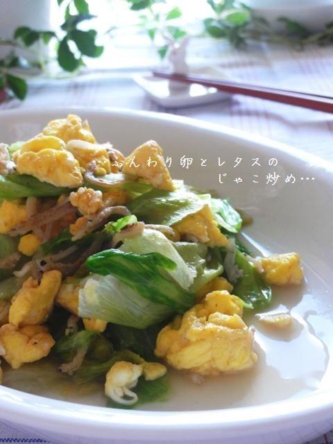 ふんわり卵とレタスのじゃこ炒め。   美肌レシピ