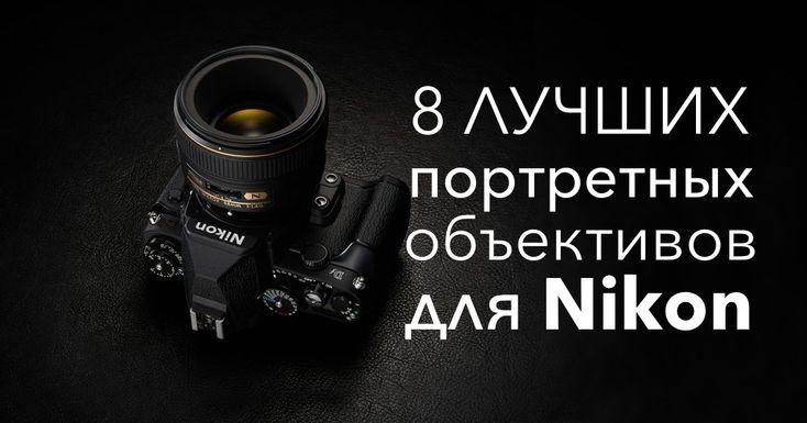 8 лучших портретных объективов для Nikon
