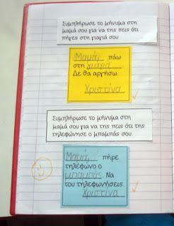 """""""Έχεις μήνυμα!"""" - Τα μηνύματα ως μορφή γραπτού ή προφορικού λόγου (Γλώσσα Β' τάξη-ενότητα 6)"""