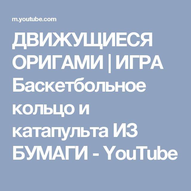 ДВИЖУЩИЕСЯ ОРИГАМИ | ИГРА Баскетбольное кольцо и катапульта ИЗ БУМАГИ - YouTube
