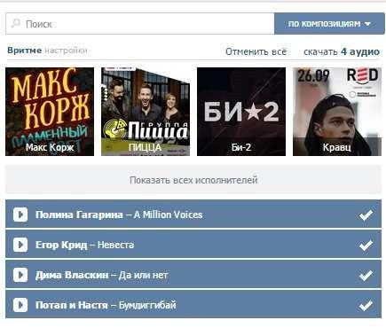 Расширение для Google Chrome для скачивания музыки, видео и ото из вконтакте