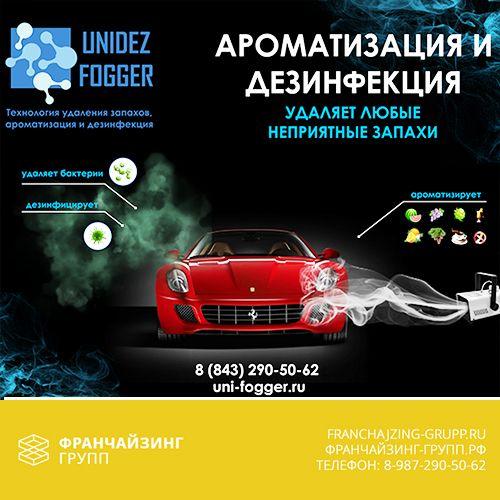 3 pdf-презентации Unidez Fogger  ПК Франчайзинг Групп  Прикрепляем 3 презентации, описывающие сам продукт и то, как можно создать собственный бизнес, благодаря ему. Их можно скачать, кликнув на ссылку ниже. -- ПК Франчайзинг Групп, директор Раиль Мубаракшин, запустила сеть франшиз по мини-производству промышленной, бытовой и автомобильной химии. Работая с нами, Вы обучитесь всем тонкостям открытия своей производственной компании: от создания продукта до его реализации. Подробнее…