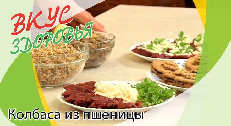 Колбаса из пшеницы | Вкус здоровья [12/11]