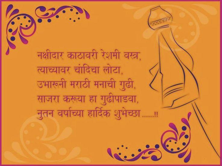 Gudi Padwa 2014 Greeting Cards
