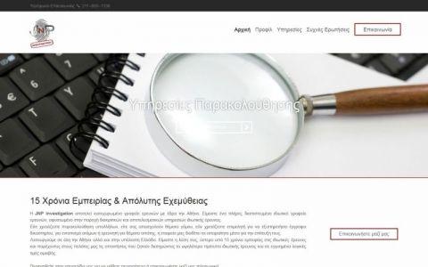 Σχεδιασμός & Κατασκευή εταιρικής Ιστοσελίδας για το γραφείο Ιδιωτικών Ερευνών JNP Investigations.