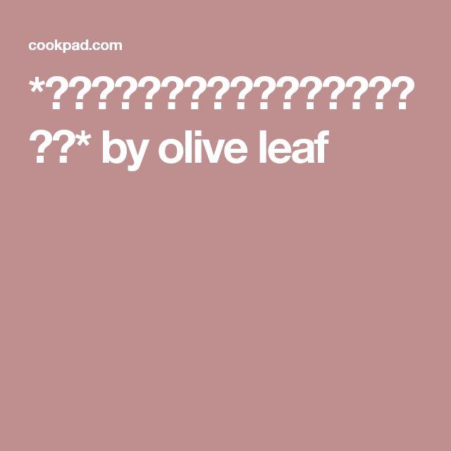 *レモンケーキ ウィークエンドシトロン* by olive leaf
