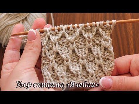 Узор «Ячейки» спицами, видео: | «Cells» knitting pattern - YouTube