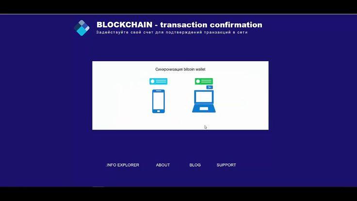 Зарабатываем на своем blockchain кошельке   инструкция