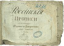 Российские прописи