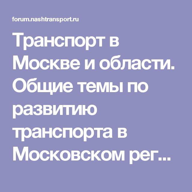 Транспорт в Москве и области. Общие темы по развитию транспорта в Московском регионе, городской транспорт Москвы, аэропорты Москвы и воздушный транспорт, водный транспорт, велосипедный транспорт - Наш транспорт (Моё метро)