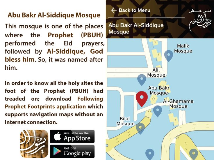 Abu Bakr Al-Siddique Mosque is one of the places where the Prophet (PBUH) performed the Eid prayers