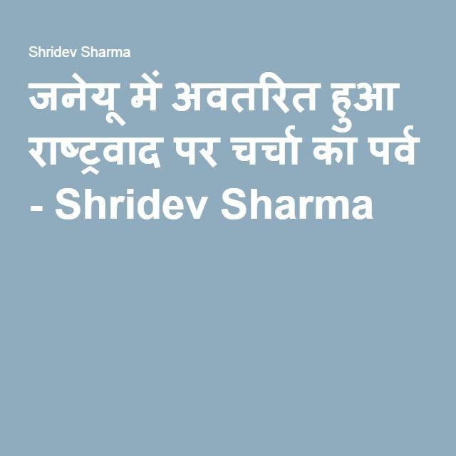 जनेयू में अवतरित हुआ राष्ट्रवाद पर चर्चा का पर्व - Shridev Sharma
