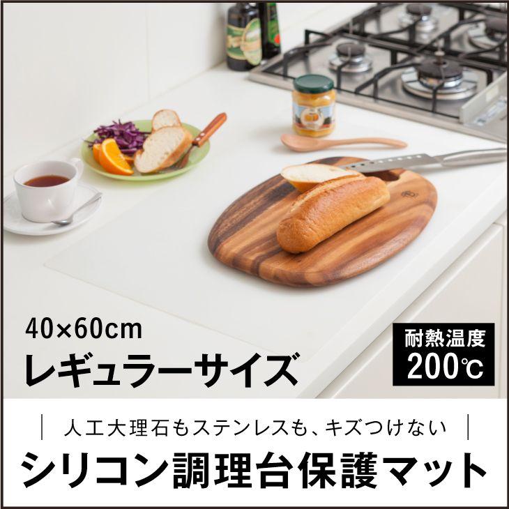 楽天市場 キッチン シリコン調理台マット 90x60cm アール 厚手 吸音