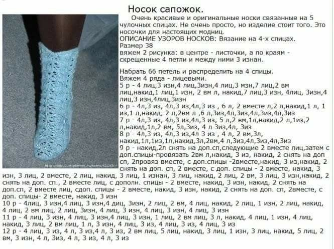 вязание сапожек спицами с описанием фото длительное