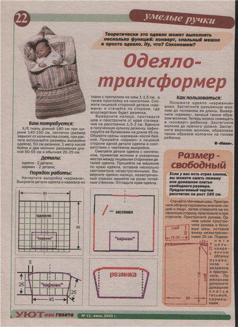 Как сшить удобный конверт-трансформер для малыша.. Обсуждение на LiveInternet - Российский Сервис Онлайн-Дневников