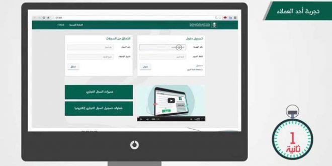 شروط وكيفية استخراج السجل التجاري إلكترونيا عبر وزارة التجارة السعودية