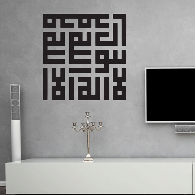 La ilaha illallah Muhammadur Rasulullah. Wall Sticker. Islamic Calligraphy wall sticker wall art decal available in various sizes, colours and finishes making it ideal to apply to any wall, vehicle or smooth surface. It's removable, leaving no damage to paintwork, and it's non-toxic, making it safe, It's easy to clean, and once applied looks like its painted on. http://walliv.com/la-ilaha-illallah-muhammadur-rasulullah-wall-sticker-wall-art-decal