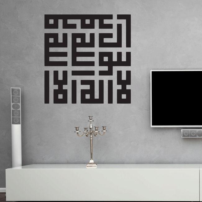 top la ilaha illallah muhammadur rasulullah wall sticker islamic calligraphy wall sticker wall. Black Bedroom Furniture Sets. Home Design Ideas
