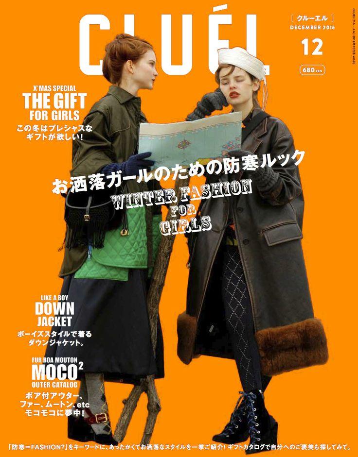 CLUÉL vol.20、発売中です。