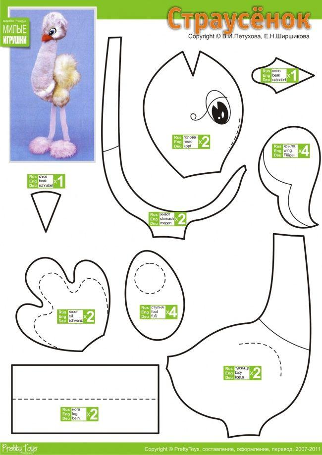 Ostrich Pattern